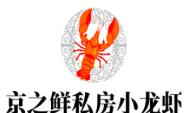 京之鲜私房小龙虾