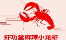 虾功堂麻辣小龙虾