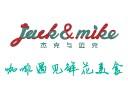 杰克與邁克咖啡