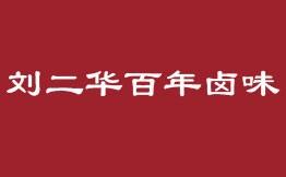 刘二华百年卤味