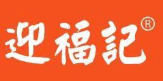 迎福记螺狮粉火锅