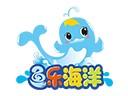 鱼乐海洋儿童乐园