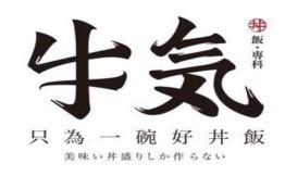 牛気日本料理