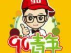 90青年炒饼炒饭