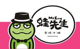 蛙先生炭烤牛蛙