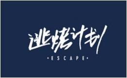 escape逃烤计划