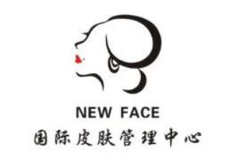 newface皮肤管理