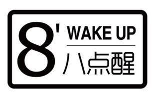 八点醒甜品