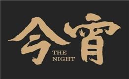 今宵云南传统过桥米线
