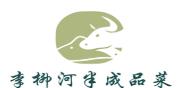 李柳河半成品蔬菜