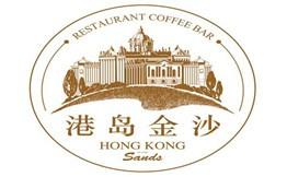 港岛金沙粤式餐厅