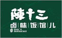陈十三卤味饭馆