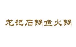 龙记石锅鱼火锅