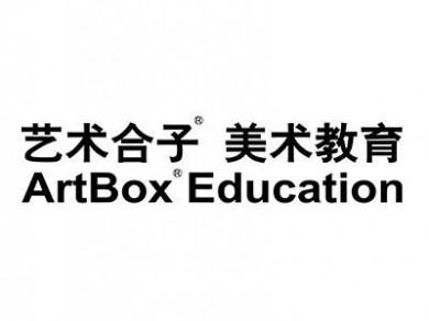 艺术合子美术教育