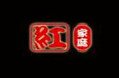 红家庭日本料理