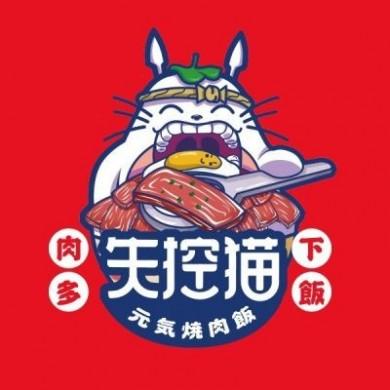 失控猫元気烧肉饭