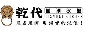 乾代国潮汉堡,中国第一国潮汉堡品牌