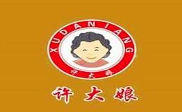 许大娘中式快餐