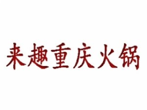 加盟来趣重庆火锅,总部全程一对一技术培训