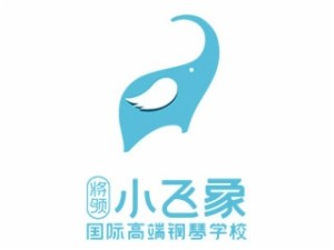 小飞象国际高端钢琴学校