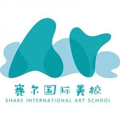 赛尔国际美校,中国少儿美术教育连锁品牌