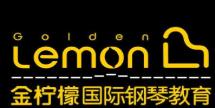 金柠檬国际钢琴