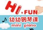 HiFun幼幼钢琴课