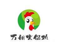 万姐火锅鸡