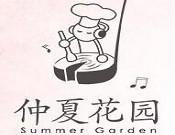 仲夏花园甜品