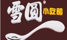 雪圆小吃回味无穷,一个被广泛好评的品牌