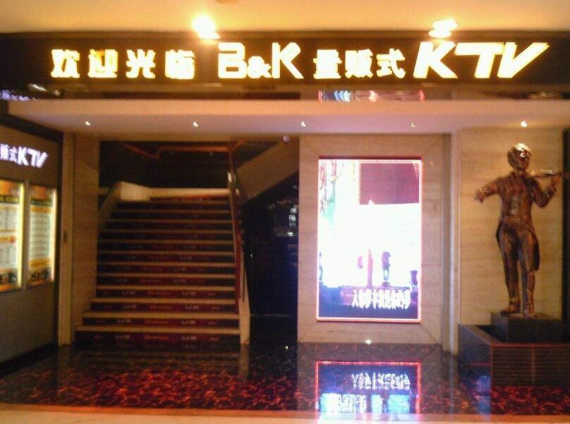 B&K量販式KTV