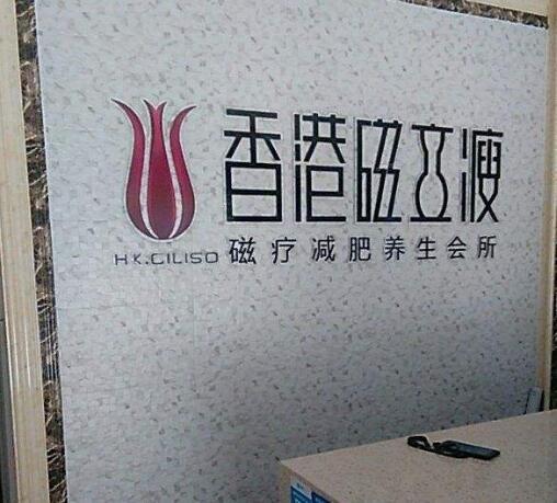 香港磁立瘦集團