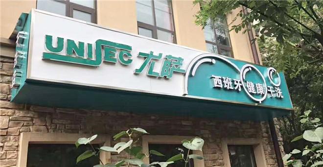 尤萨干洗店加盟怎么样-加盟尤萨亲身经历6年开店总结