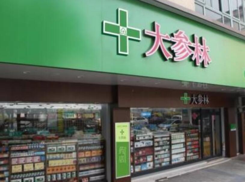 大参林连锁药店