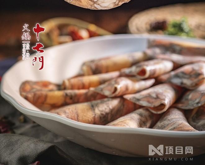 重庆十七门火锅