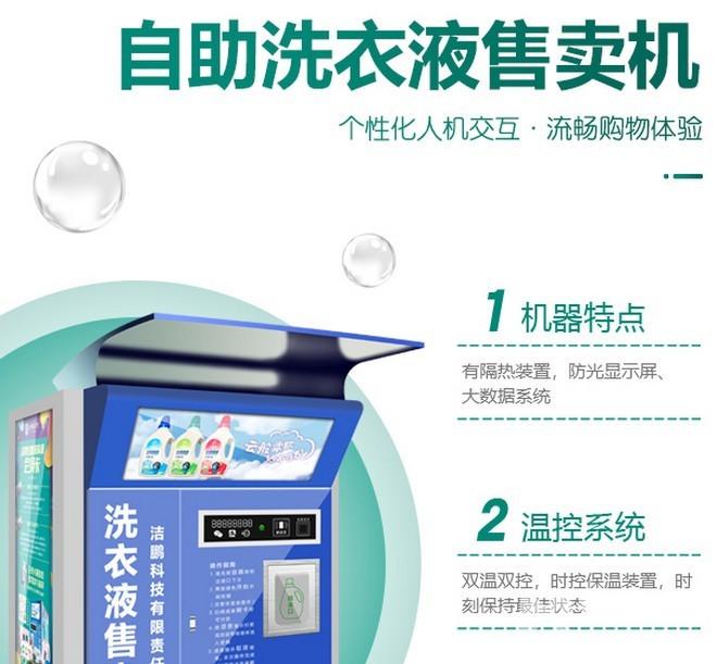 洁鹏科技洗衣液自助售卖机