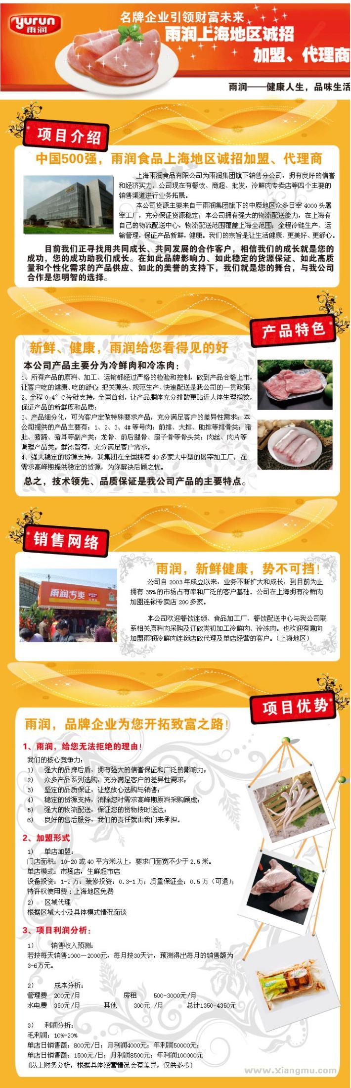 中国肉食品龙头企业雨润食品诚招代理_1
