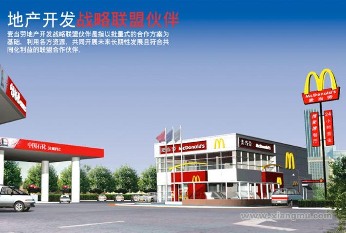 麦当劳加盟费-加盟条件-加盟电话、怎样加盟麦当劳加盟店、麦当劳加盟加盟,麦当劳中国发展有限公司_6