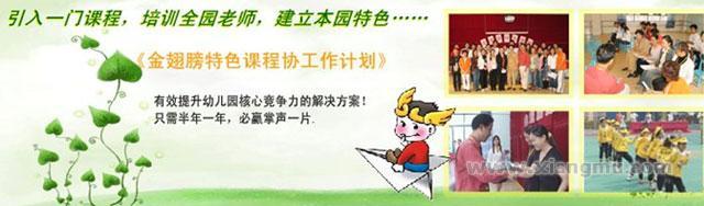 金翅膀儿童特色教育特色课程全国招商加盟_8
