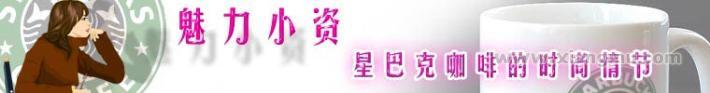 星巴克咖啡_星巴克咖啡招商_星巴克咖啡连锁_星巴克咖啡加盟费_星巴克企业管理(中国)有限公司_1