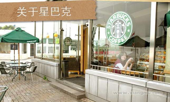 星巴克咖啡_星巴克咖啡招商_星巴克咖啡连锁_星巴克咖啡加盟费_星巴克企业管理(中国)有限公司_2