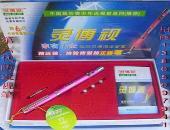 第六代正姿笔灵博视正姿笔,家有儿女雷达笔防近视产品