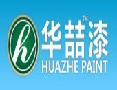 墙艺漆招商| 墙艺漆加盟—打造艺术涂料第一品牌,华喆墙艺漆招商加盟