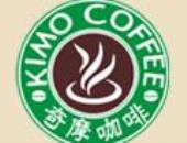 奇摩咖啡_奇摩咖啡招商_奇摩咖啡连锁_奇摩咖啡加盟费_香港奇摩(国际)集团有限公司