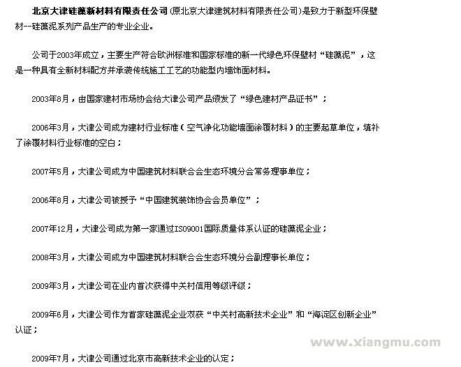 大津硅藻泥生态壁材全国区域城市代理商招商加盟_4
