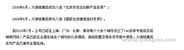 大津硅藻泥生态壁材全国区域城市代理商招商加盟_5