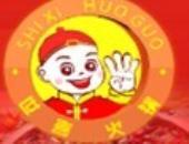 重庆世喜火锅