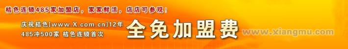 中国大规模成人用品连锁品牌——桔色成人性保健用品连锁店招商加盟_1