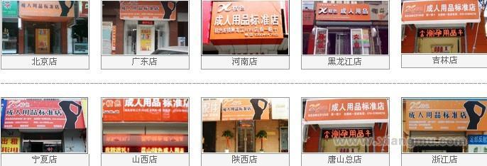 中国大规模成人用品连锁品牌——桔色成人性保健用品连锁店招商加盟_2