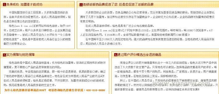 中国大规模成人用品连锁品牌——桔色成人性保健用品连锁店招商加盟_3